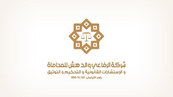 Alrefaei-Law-Firm